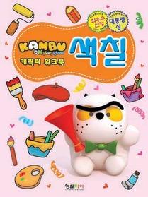 KAMBU 캐릭터 워크북 (색칠)