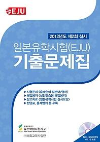 """<font title=""""일본유학시험(EJU) 기출문제집 - 2012년도 제2회 실시"""">일본유학시험(EJU) 기출문제집 - 2012년도 ...</font>"""