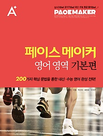 Pacemaker 페이스메이커 영어영역 기본편
