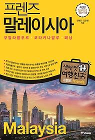 (프렌즈) 말레이시아 = Malaysia : 쿠알라룸푸르·코타키나발루·페낭 : season3 '18~'19