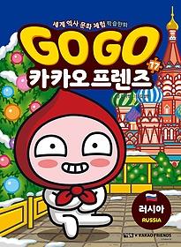 Go Go 카카오프렌즈 17 - 러시아