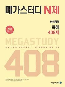 """<font title=""""MEGASTUDY 메가스터디 N제 영어영역 영어 독해 408제 (2020)"""">MEGASTUDY 메가스터디 N제 영어영역 영어 ...</font>"""