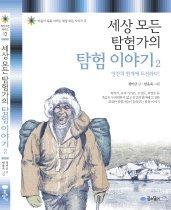 세상 모든 탐험가의 탐험 이야기 2