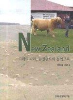 키위의 나라 뉴질랜드의 농업교육