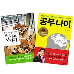 """<font title=""""한국의 이튼스쿨을 꿈꾸는 하나고 이야기 + 공부 나이 패키지 세트 (전 2권)"""">한국의 이튼스쿨을 꿈꾸는 하나고 이야기 +...</font>"""