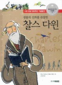 생물의 진화를 관찰한 찰스 다윈