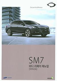 SM7 바디 리페어 매뉴얼(MR434)
