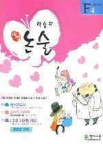 학습지 해법 논술 F4 (CD:1/ 초등3)