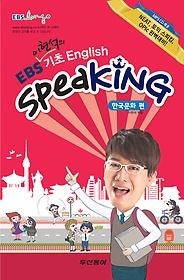 EBS 기초 English Speaking - 한국문화편