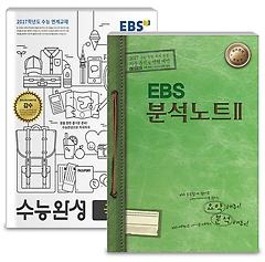 "<font title=""EBS 수능완성 + 분석노트 2 국어 세트 (2016)"">EBS 수능완성 + 분석노트 2 국어 세트 (201...</font>"