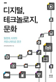 디지털, 테크놀로지, 문화