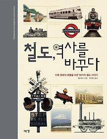 철도, 역사를 바꾸다