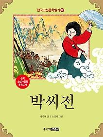 한국 고전문학 읽기 12 - 박씨전