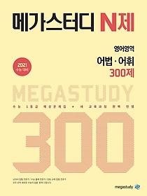 "<font title=""MEGASTUDY 메가스터디 N제 영어영역 어법 어휘 300제 (2020)"">MEGASTUDY 메가스터디 N제 영어영역 어법 ...</font>"