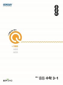 우공비 Q 중등 수학 3-1 기본편(2021)