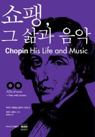 쇼팽, 그 삶과 음악