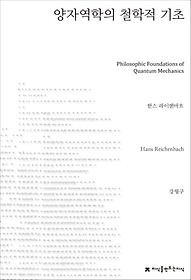 양자역학의 철학적 기초