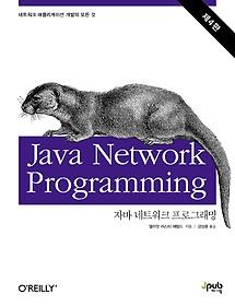 자바 네트워크 프로그래밍