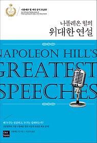 나폴레온 힐의 위대한 연설