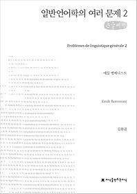 일반언어학의 여러 문제 2 (큰글씨책)