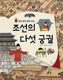 조선의 다섯 궁궐