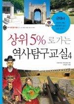상위 5%로 가는 역사탐구교실 4 - 근대사