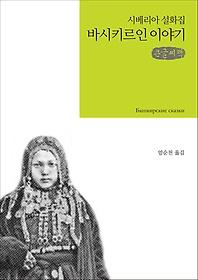 바시키르인 이야기 (큰글씨책)