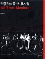원종원의 올 댓 뮤지컬 - All That Musical