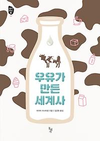우유가 만든 세계사