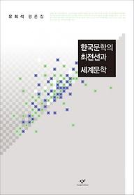 한국문학의 최전선과 세계문학 :  유희석 평론집