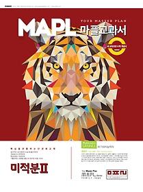 MAPL 마플 교과서 미적분 2 (2019년용)