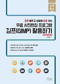 "<font title=""무료 사진편집 프로그램 김프(GIMP) 활용하기"">무료 사진편집 프로그램 김프(GIMP) 활용하...</font>"