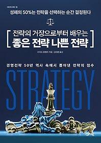 """<font title=""""전략의 거장으로부터 배우는 좋은 전략 나쁜 전략"""">전략의 거장으로부터 배우는 좋은 전략 ...</font>"""