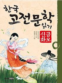 한국 고전문학 읽기 11 - 금오신화
