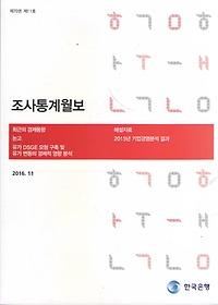 조사통계월보 2016.11
