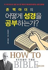 존 맥아더의 어떻게 성경을 공부하는가?