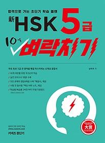 신HSK 5급 10일 벼락치기