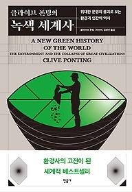 클라이브 폰팅의 녹색 세계사