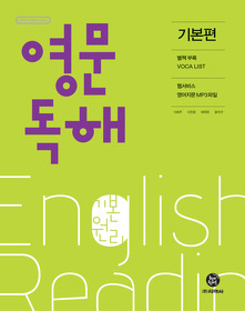 English Reading 영문독해 기본편 (2015년)