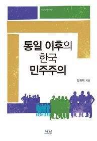 통일 이후의 한국 민주주의