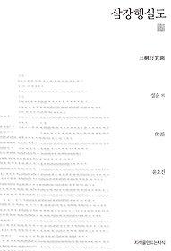 삼강행실도 三綱行實圖 (천줄읽기)