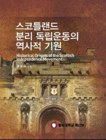 스코틀랜드 분리 독립운동의 역사적 기원