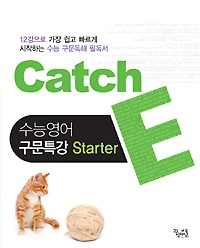 Catch E 수능영어 구문특강 Starter