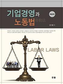 기업경영과 노동법