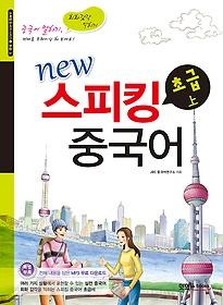 New 스피킹 중국어 초급 (상)