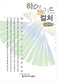 하이브리드 컬처 (큰글씨책)