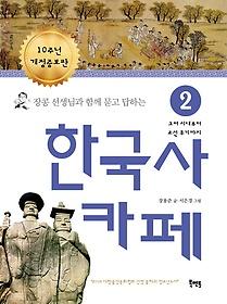 "<font title=""장콩 선생님과 함께 묻고 답하는 한국사 카페 2"">장콩 선생님과 함께 묻고 답하는 한국사 카...</font>"