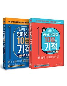 "<font title=""해커스 10분의 기적 - 패턴으로 말하기 영어회화,중국어회화 세트"">해커스 10분의 기적 - 패턴으로 말하기 영...</font>"