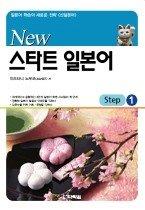 New 스타트 일본어 Step 1