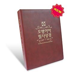 오병이어 필사성경 - 바인더